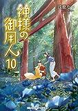 神様の御用人10 (メディアワークス文庫)