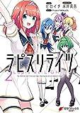 ラピスリライツ 2 (電撃コミックスNEXT)