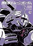 機動戦士ムーンガンダム (7) (角川コミックス・エース)