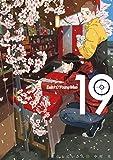 聖☆おにいさん(19) (モーニングコミックス)