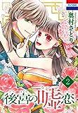 後宮の嘘恋 2 (花とゆめコミックス)