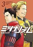 ミツナリズム(3) (モーニングコミックス)