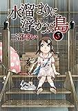 水溜まりに浮かぶ島(3) (イブニングコミックス)