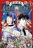 ルナティックサーカス 1巻: バンチコミックス