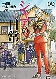 シャアの日常(8) (角川コミックス・エース)