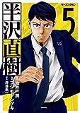 半沢直樹(5) (モーニングコミックス)