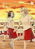 ゆりづくしの教室で: 2【イラスト特典付】 (百合姫コミックス)