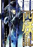 西妖記(3) (コミックDAYSコミックス)