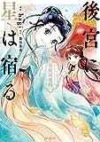後宮に星は宿る 2 ~金椛国春秋~ (MFコミックス ジーンシリーズ)