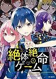絶体絶命ゲーム 1 (MFコミックス ジーンシリーズ)