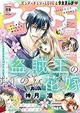 ネクストF 2021年8号 [雑誌] (ネクストFコミックス)