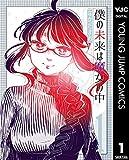 僕の未来は魔女の中 1 (ヤングジャンプコミックスDIGITAL)