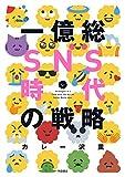 一億総SNS時代の戦略 eBook: カレー沢薫