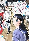 コインランドリー初恋白書 (ウィングス・コミックス)