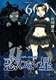 惑わない星(6) (モーニングコミックス)