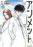 アンメット ーある脳外科医の日記ー(1) (モーニングコミックス)