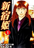新宿姫(1) (スリースターズ・コミック)