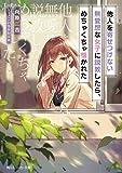 他人を寄せつけない無愛想な女子に説教したら、めちゃくちゃ懐かれた (角川スニーカー文庫)