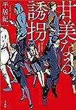 甘美なる誘拐 (宝島社文庫)