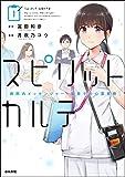スピリットカルテ 病院内メッセンジャー・梨香子の心霊考察 (1) (comicタント)