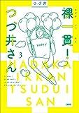 裸一貫! つづ井さん3 (文春e-book)
