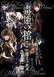 毒姫の棺 下 (Nemuki+コミックス)