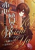 恋質屋 1巻 (FUZコミックス)