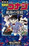 名探偵コナン 絶海の探偵(1) (少年サンデーコミックス)