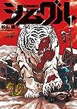 シムグル(1) (ソノラマ+コミックス)