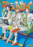 俺たちマジ校デストロイ 5 (B's-LOG COMICS)