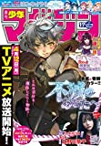 週刊少年マガジン 2021年17号
