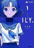 ILY. 1巻 (FUZコミックス)