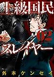 上級国民スレイヤー 02 (ヒューコミックス)
