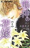 海神の花嫁(4) (フラワーコミックス)