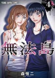 無法島 4 (ヤングアニマルコミックス)