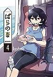 ぱらのま 4 (楽園コミックス)
