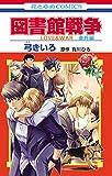 図書館戦争 LOVE&WAR 番外編 (花とゆめコミックス)
