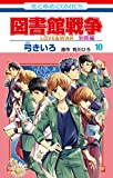 図書館戦争 LOVE&WAR 別冊編【通常版】 10 (花とゆめコミックス)