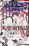 天堂家物語 9 (花とゆめコミックス)
