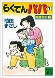 らくてんパパ(1)清廉潔白編 (講談社文庫)