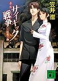 新版 サイキック戦争1 紅蓮の海 (講談社文庫)