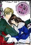 魔女と貴血の騎士 1巻 (冬水社・いち*ラキコミックス)