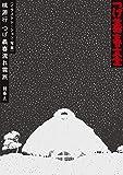 つげ義春大全 第二十ニ巻 別巻三(イラストレーション・写真)桃源行 つげ義春流れ雲旅 (コミッククリエイトコミック)