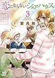 恋にならないシェアハウス 3 (A.L.C. DX)