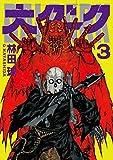 大ダーク(3) (ゲッサン少年サンデーコミックス)