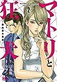 マトリと狂犬 ―路地裏の男達― 2 (ヤングチャンピオン・コミックス)