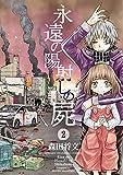 永遠の陽射しの屍 2 (少年チャンピオン・コミックス)