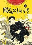 陽気なしめりけ(1) (ゲッサン少年サンデーコミックス)