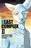 BEAST COMPLEX 2 (少年チャンピオン・コミックス)