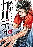 灼熱カバディ(17) (裏少年サンデーコミックス)